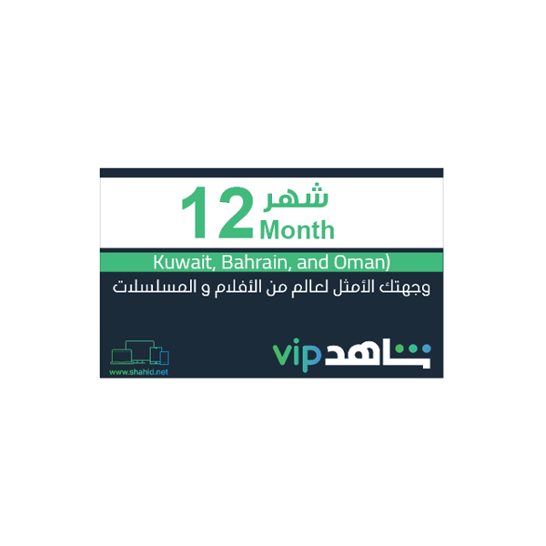 Shahid VIP 12 Month Subscription