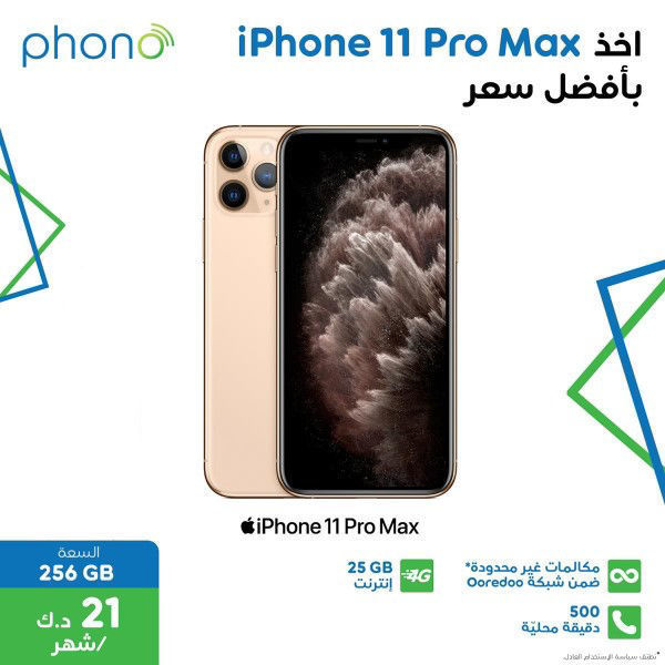 Picture of iphone 11 Pro Max - Apple - Ooredoo