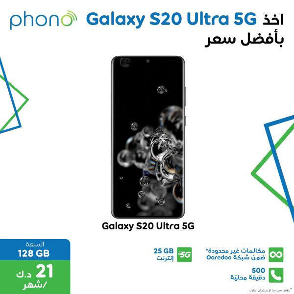 Picture of Galaxy S20 Ultra 5G - Ooredoo - Samsung
