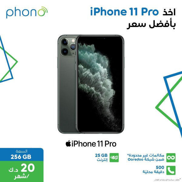 Picture of iphone 11 Pro - Apple - Ooredoo