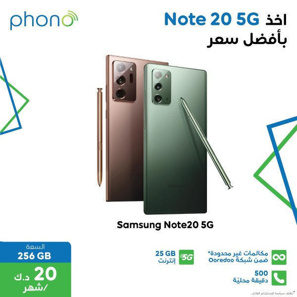 Picture of Note 20 5G - Ooredoo - Samsung